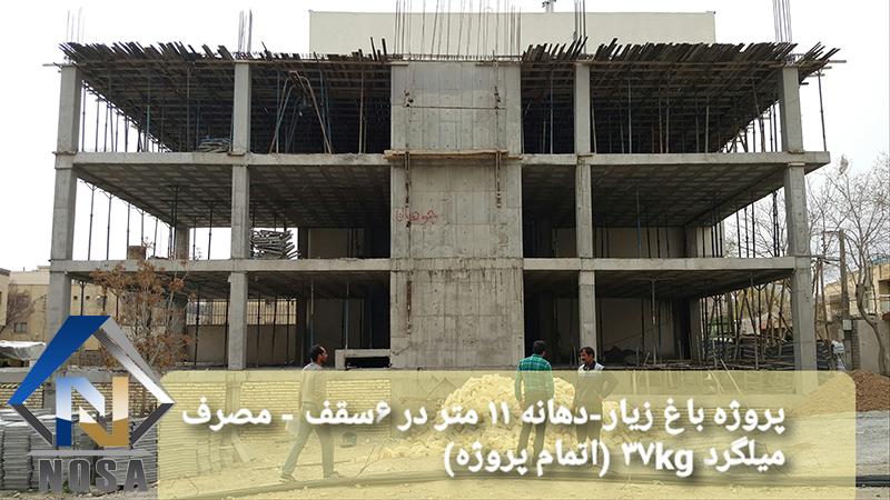 تصویر پروژه باغ زیار اصفهان-نوسا