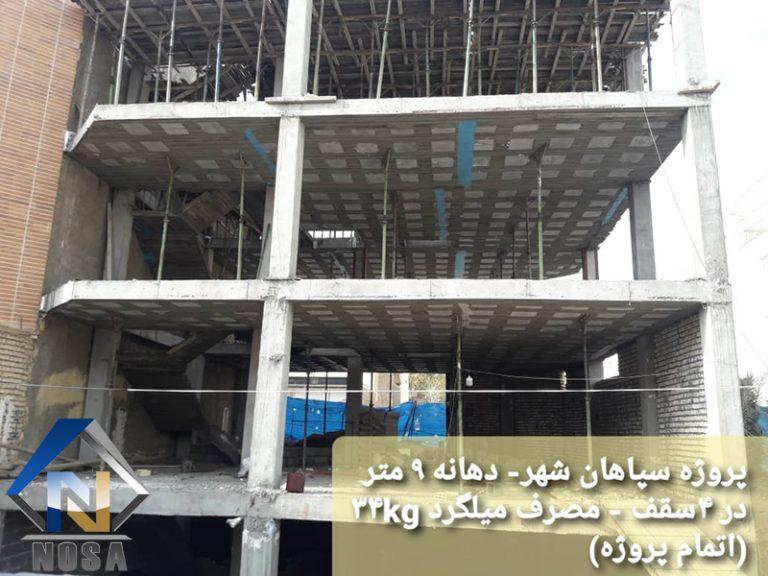 پروژه سپاهان شهر اصفهان - نوسا